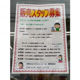 クラフトハートトーカイ 静岡池田店