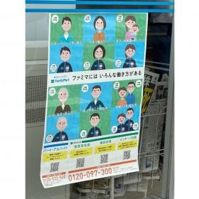 ファミリーマート 一宮浅野新田店