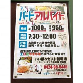 いい菜&ゼスト 新堀店
