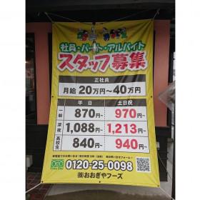おおぎやラーメン 前橋関根店
