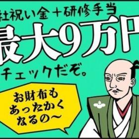 シンテイ警備株式会社 町田支社 長津田2エリア/A3203200109
