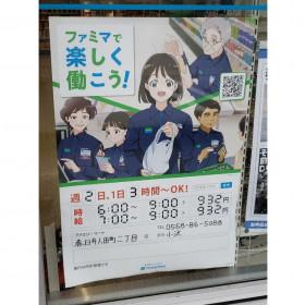 ファミリーマート 春日井八田町二丁目店