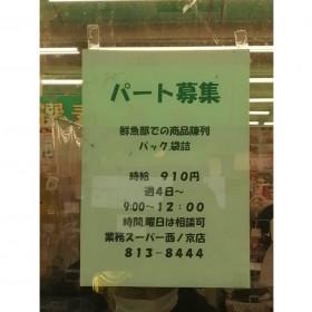 業務スーパー 西ノ京店