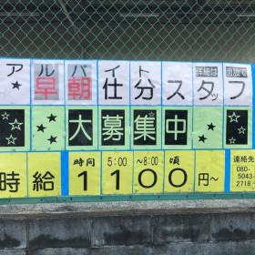 ヤマト運輸 入間藤沢センター
