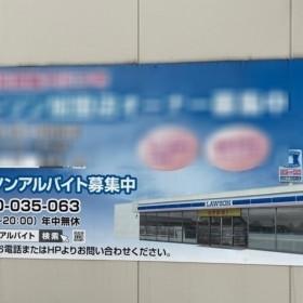 ローソン 枕崎東本町店
