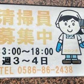 コロンボ 木曽川店