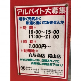 唐揚専門 名古屋 丸与商店 桜山店