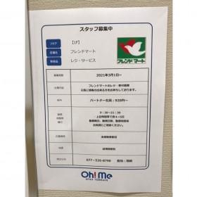 フレンドマート 大津テラス店