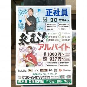 白木屋 岩塚駅前店