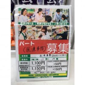 スギ薬局 吉祥寺店