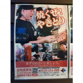 扇屋 奈良片岡台店