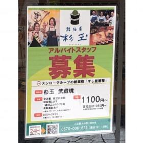 杉玉 武蔵境店