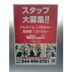 ワットマンテック・スタイル 川崎梶ヶ谷店