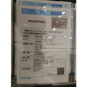 NAUGHTIAM(ノーティアム) イオンモール高崎店