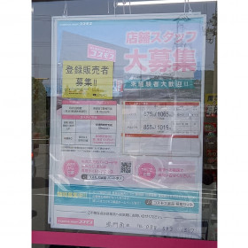 ディスカウントドラッグ コスモス 鳴門南店