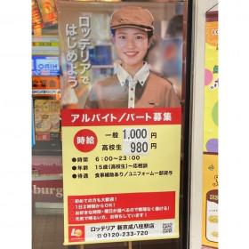 ロッテリア 新京成八柱駅店