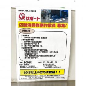 株式会社コメリサポート(コメリパワー長岡店資材館)