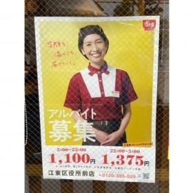 すき家 江東区役所前店