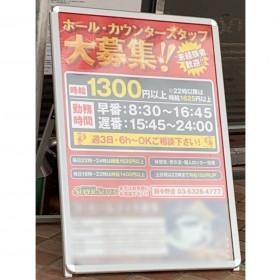 パーラースーパーセブン 新中野店