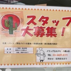 なかがわ薬局 八幡山店