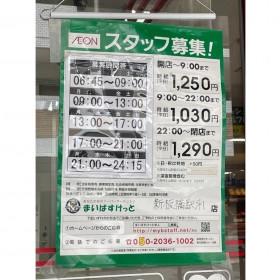 まいばすけっと 新板橋駅南店