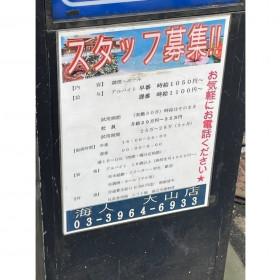 海人 大山店