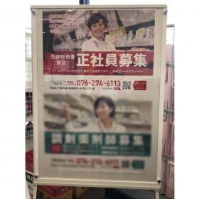 クスリのアオキ 掛川細谷店
