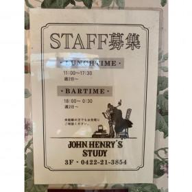 JOHN HENRY'S STUDY(ジョンヘンリーズ スタデイ)