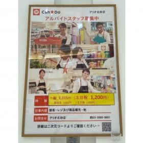 Can Do(キャンドゥ) アリオ北砂店