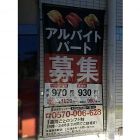 スシロー 春日井春見店