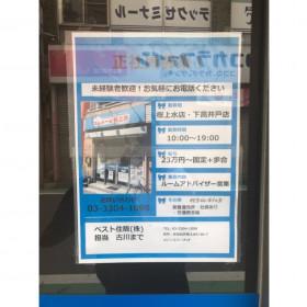 ベスト住販株式会社/スムルーム 桜上水