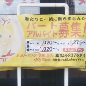 ジョリーパスタ 久里浜店