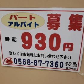 鞍馬 清水屋春日井店