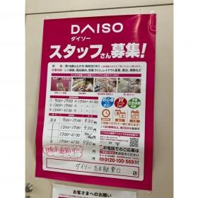 ダイソー志木駅東口店