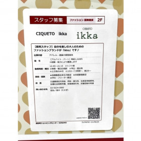CIQUETO ikka 南砂町SUNAMO店