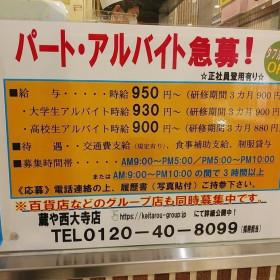 蔵や 大和西大寺店