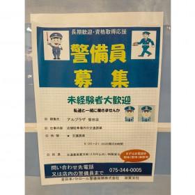 全日本パトロール警備保障株式会社(アルプラザ 堅田店)