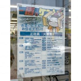業務スーパー&酒のケント 堅田店