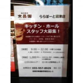 焼肉飯店京昌園 ららぽーと沼津店