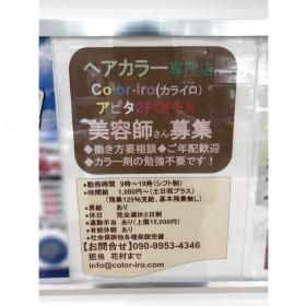 Color-Iro(カライロ) アピタ島田店