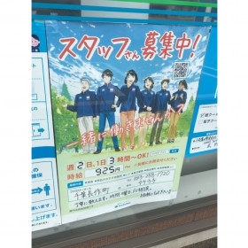 ファミリーマート 千葉長作町店