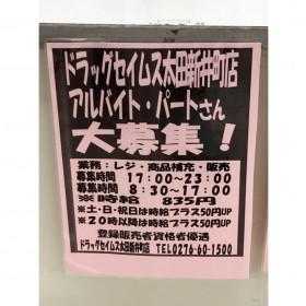 ドラッグセイムス 太田新井町店