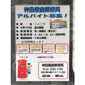 神田駅前郵便局