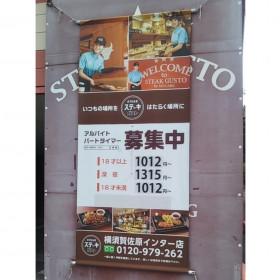 ステーキガスト 横須賀佐原インター店