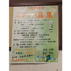 BANKAN 安城南店