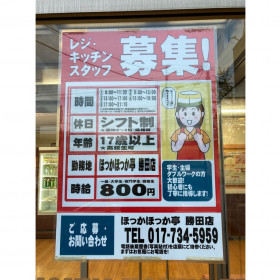 ほっかほっか亭 勝田店