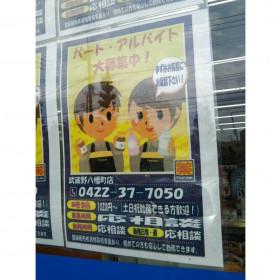 マツモトキヨシ武蔵野八幡町店