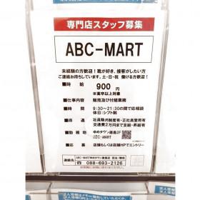 ABCマート ゆめタウン徳島店