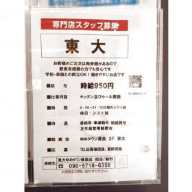 らーめん東大 ゆめタウン徳島店
