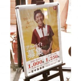 すき家 一宮中島通店
